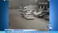 屯昌:男子开车撞人再碾压 故意伤人现已被刑拘