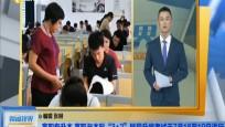 """高职专升本 高职与本科""""3+2""""转段升学考试于7月18日至19日进行"""
