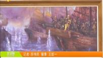 """??邶埲A:仁臺紅色記憶畫展 """"黨建+農旅""""促進脫貧"""