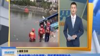 贵州安顺公交坠湖案:司机蓄意报复社会