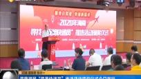 """海南寻找""""最美快递员""""推选活动颁奖仪式今日举行"""
