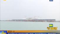 海口新海港今年10月起将与徐闻南山港对接 湛江到海口高铁已列入国家建设规划