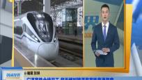 广湛高铁全线开工 将无缝对接湛海高铁直通海南