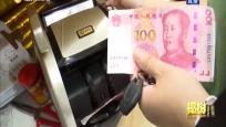 多家商户收到同号假币 警方提醒收钱切莫大意