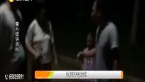 父亲聊天女儿走丢 民警沿路终于寻回