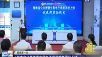 海南省公共资源交易电子保函服务平台上线