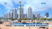 三亚中央商务区:审批改革创新 营商环境持续优化