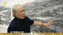 《第一收藏》吴柳东的太行山