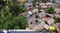 海南旅游扶贫示范项目和旅游扶贫村带动5.79万人脱贫