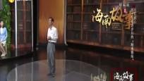 """四十年知青岁月的""""海南情结"""" 不忘初心"""