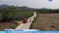 """东方:大力推进农村公路""""六大工程""""建设 助力乡村振兴"""