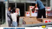 宁夏向埃及中国留学人员捐赠抗疫物资