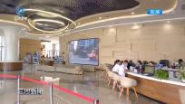 贺小勇:吸引国际化专业人才 为海南自贸港建设提供强大后劲