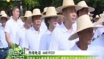 """海南省""""小康美景手机拍""""摄影作品征集活动启动仪式举行"""