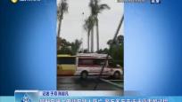 越野车撞上电动车致人死亡 警方多方走访还原事故过程