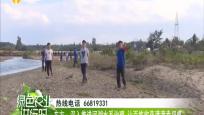 东方:深入推进河湖水系治理 让百姓收获满满幸福感
