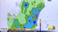 """海南:台风""""森克拉""""带来充沛雨量 有效缓解各地旱情"""