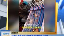 江西:用卡车DIY泳池 孩子玩耍安全又尽兴
