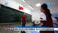 海南3所中学今年起开设国际班 列入2020年中招提前批录取
