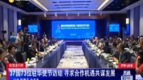 自贸进行时:37国73位驻华使节访琼 寻求合作机遇共谋发展