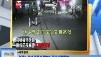 新疆:防疫民警凌晨换班 现场斗舞提神