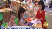 海口公办幼儿园即将招生 每名幼儿最多选报2所