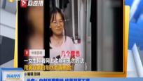 云南:自制面膜敷脸 结果哭笑不得