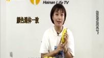 生活妙招 如何巧选香蕉?