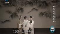 汤显祖的海南情 第一集 未到海南先有情