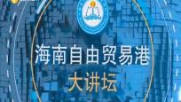《海南自贸大讲坛》2020年09月06日