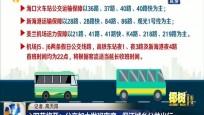 双节将至:公交加大发班密度 保证城乡公共出行