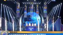 三沙卫视节目信号覆盖江苏浙江广西天津重庆