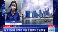 经济建设稳步推进 中国东盟共促东亚繁荣