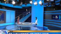 海南潮 海南《公筷公勺服务规范》发布 守护舌尖上的文明
