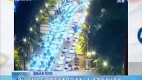 海口:周五晚高峰市区交通压力大 多路段通行缓慢
