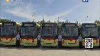 临高:28条城乡公交线路开通 居民优选公交绿色出行