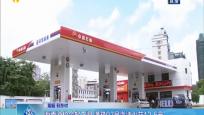 海南油价今起下调 满箱92号汽油少花12.5元