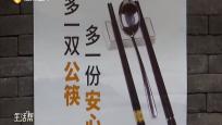 """海南开展""""公筷行动"""" 倡导市民文明用餐"""