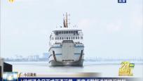 徐闻港今日正式开港运营 乘客点赞舒适便捷促发展