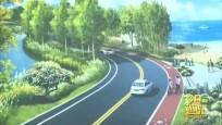 海南环岛旅游公路获准建设 主线全长997.9公里贯穿12个沿海市县