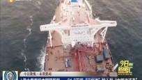 """最大载重吨中国籍船舶——31.9万吨""""远华洋""""轮入列""""中国洋浦港"""""""