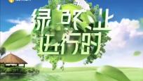 《绿色农业进行时》2020年09月26日