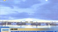 湛江徐闻港计划9月26日正式开港 海南广东海上航程缩短一半