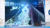 海口:晚高峰车流量持续增多 多条主干道通行缓慢