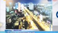 海口:市区交通运行整体平稳