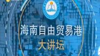 《海南自贸大讲坛》2020年09月27日