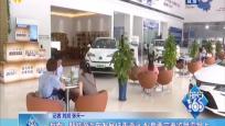海南:新能源汽车发展任重道远 配套要完善监管需跟上