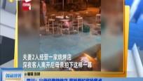 四川:父母经营烧烤店 萌娃帮忙收拾餐桌