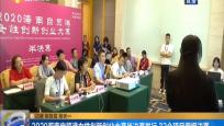 2020海南自贸港女性创新创业大赛半决赛举行 32个项目晋级决赛