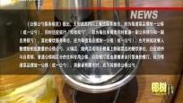 《公筷公勺服务规范》实施 文明餐桌从我做起